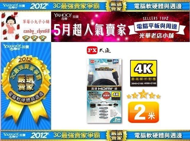 【35年連鎖老店】PX大通 HDMI-2MM 影音線傳輸線HDMI線1.3版(2米)有發票