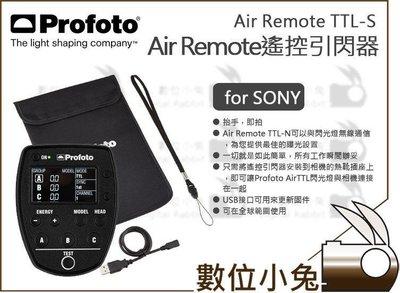數位小兔【Profoto Air Remote TTL-S SONY 遙控引閃器】901045 觸發器 遙控器 A7r2