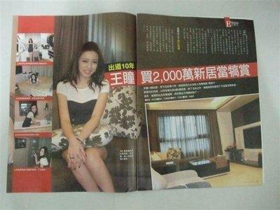 出道10年 王瞳 買2000萬新居當犒賞 雜誌內頁4頁 ♥2011年♥.