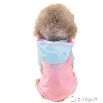 日和生活館 寵物衣服小狗狗泰迪比熊防水薄款小型犬幼犬雨衣四腳全包透氣S686