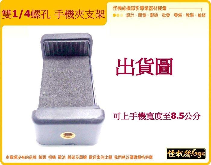 014-0017-001 雙 1/4 手機夾 自拍 固定夾 自拍桿夾 三腳架夾 橫拍 直拍 最大8.5cm 6吋 可伸縮