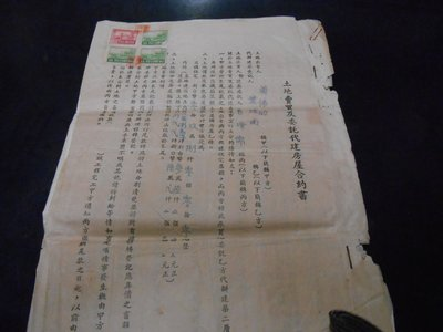 【幸福2-1號倉庫】*老文件** 58年8月58日土地買賣及委託代建房屋合約書  *編號23