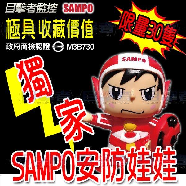【目擊搜証者】2018 獨家 SAMPO 全新 AHD 聲寶 安防 娃娃 公仔 造型 攝影機 存錢筒 限量 30隻