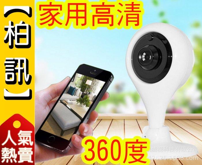 【首10台下殺 799!!!】360 外觀攝像頭 夜視版 小水滴 智能監控攝像機 網絡無線wifi高清