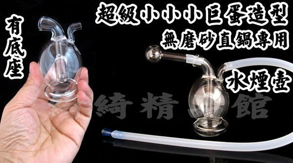 &綺綺精品館&獨家打版設計 無磨砂直鍋專用 [ 超級小巨蛋(底座)造型 ] 手工過濾水煙壺-