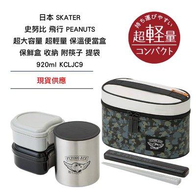 日本 SKATER BREAK-OUT 大容量 超輕量 保溫便當盒 保鮮盒 收納 附筷子 提袋 920ml KCLJC9
