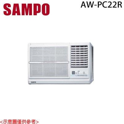 【電器批發】聲寶3-5坪定頻窗型冷氣 AW-PC22R(右吹) 送基本安裝 免運費