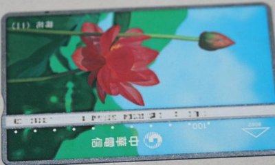 中華電信已使用過的電話卡(舊式,非IC卡).荷花(二)電話卡