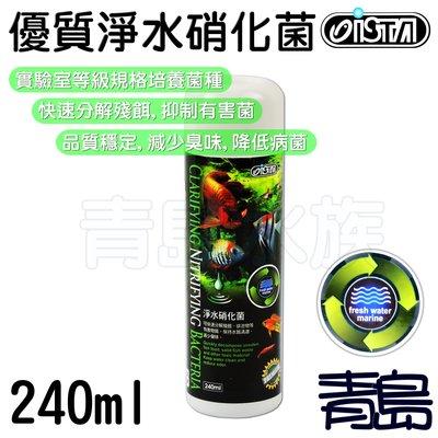B。。。青島水族。。。I-A877台灣ISTA伊士達-優質淨水硝化菌 保持清澈 減少臭味 淡海水適用==240ml免運
