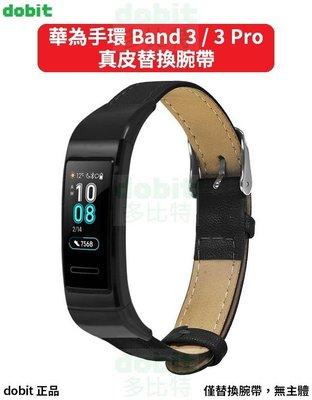 [多比特]華為手環 3 / 3 Pro Band 3 Pro 運動手環 真皮 替換 腕帶 錶帶 頭層牛皮