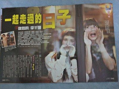 魏如昀_ 李千娜(李千那) 一起走過的日子 雜誌內貢2面 2016 年.