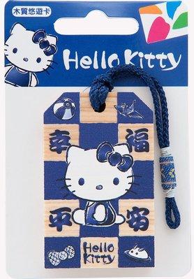 Kitty 悠遊卡 木質 造型 幸福平安 HelloKitty悠遊卡 Hello Kitty 悠遊卡 造型悠遊卡 凱蒂貓悠遊卡