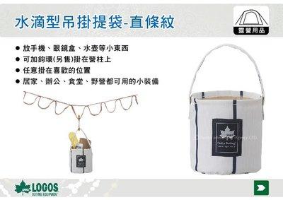  MyRack   日本LOGOS 水滴型吊掛提袋-直條紋 大圓點 楓彩 No.72685127