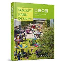 簡體書O城堡【口袋公園 Pocket Park Design: Solutions for the Regeneration of Public Spac...