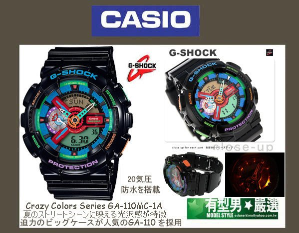 有型男~CASIO G-SHOCK CRAZY COLORS GA-110MC-1 暗黑彩霸魂 Baby-G 黑金 迷彩