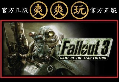 PC版 爽爽玩 STEAM 異塵餘生3年度完整版 Fallout 3: Game of the Year Edition