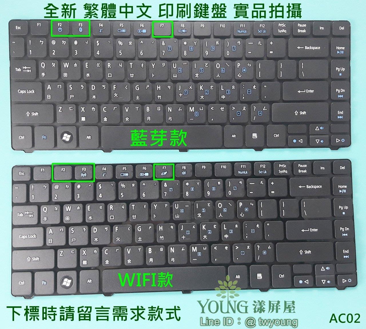 【漾屏屋】宏碁 ACER Aspire 4810 4810TG 4810T 4810TZ 4810TZG 筆電 鍵盤