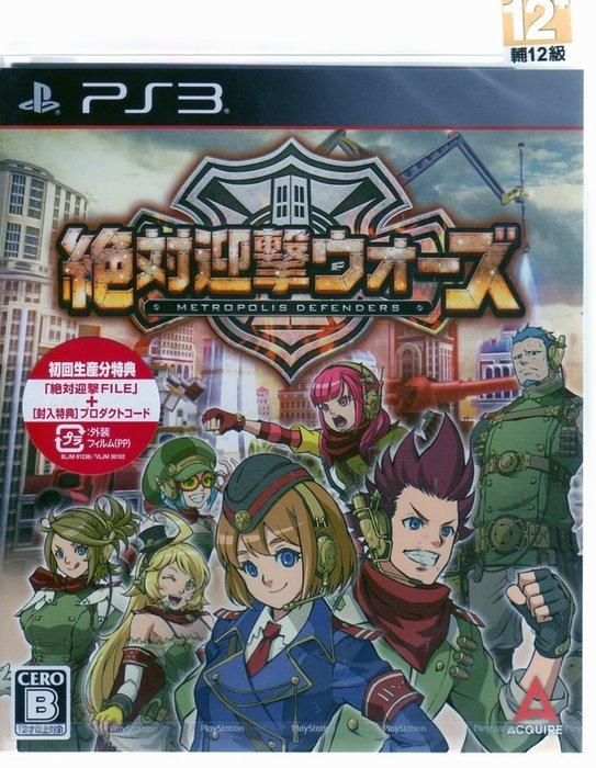 現貨中 PS3遊戲  絕對迎擊戰爭  絕對迎擊WARS 日文日版 【板橋魔力】