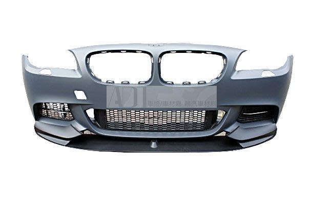 ~~ADT.車燈.車材~~ BMW F10 F11 13 14 15 小改款 M-TECH P款 前保桿含通風網+前下巴