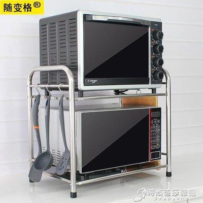 廚房置物架微波爐架子雙層不銹鋼烤箱架2層收納架調料架廚房用品WD 【中秋全館免運】 我的拍賣