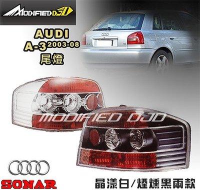 DJD Y0418 AUDI A3 03-08年 晶樣白/煙燻黑 尾燈