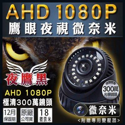 監視器 最新 夜鷹黑 AHD HD 1080P 18 IR 微奈米陣列 紅外線夜視 室內專用 吸頂半球 海螺型
