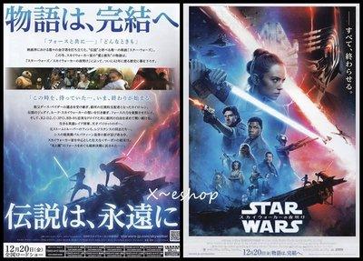 X~西洋電影-星戰九部曲[STAR WARS:天行者的崛起]黛西蕾德莉.約翰波耶加.亞當崔佛-日本電影宣傳小海報