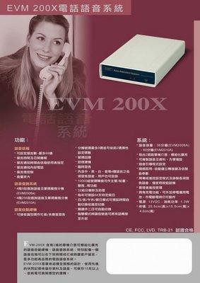 【101通訊館 話機/監視/門禁/網路】YOSIN 右鑫  EVM   2006A  2010A  二路 自動 總機 自動語音機