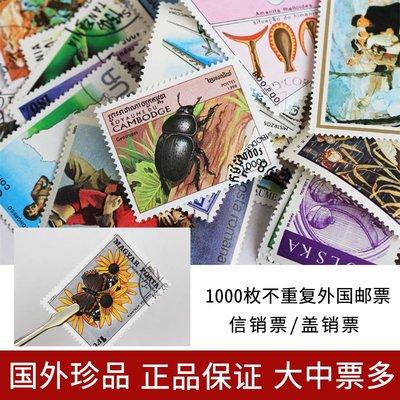 有一間店~外國郵票不重復1000枚真品多國家多題材圖案精美真品收藏集郵手賬#規格不同 價格不同#