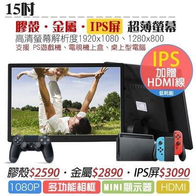 台灣保固⭐超薄金屬15.4吋HDMI螢幕?車用顯示器廣告機撥放器數碼相框支援PSwitch遊戲機電視機上盒顯示器螢幕