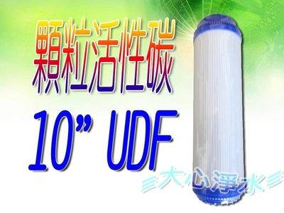 ≡大心淨水≡台灣製造第二道10UDF活性碳濾心 逆滲透/RO/過濾