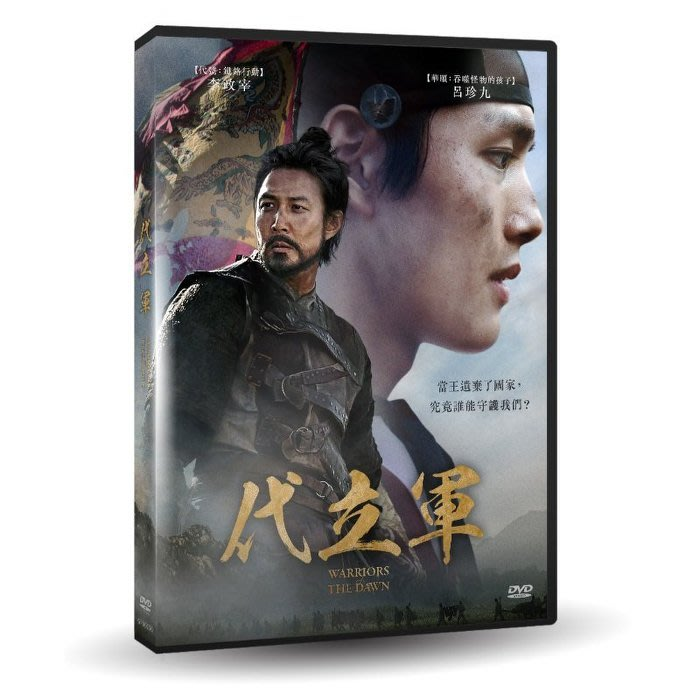 #⊕Rain65⊕正版DVD【代立軍】-闇黑新世界-李政宰*呂珍九(直購價)