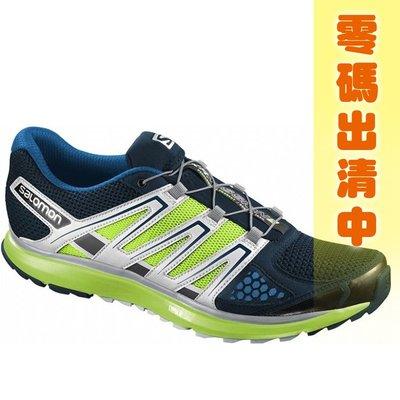 【零碼出清 下殺6折】法國 Salomon X-SCREAM 361922 越野跑鞋 野跑鞋 休閒鞋 慢跑鞋 健行鞋