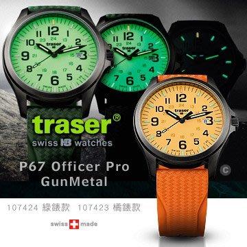 丹大戶外【Traser】軍錶Traser P67 Officer Pro GunMetal 107424  107423