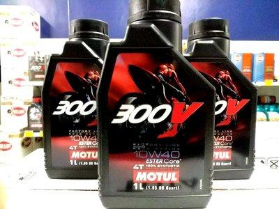 【94先生】Motul 300V 10W40  4T   機油