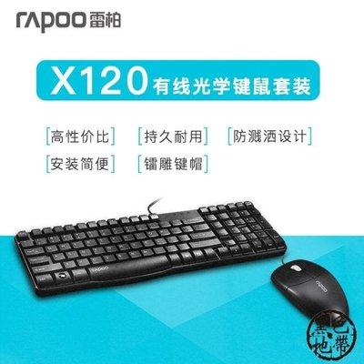 鍵盤滑鼠組 Rapoo/X120有線鍵鼠套裝 有線套裝 有線鍵盤
