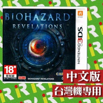 【3DS 原版片】全新 3DS XL 惡靈古堡 啟示 台灣機專用 中文版【台中一樂電玩】