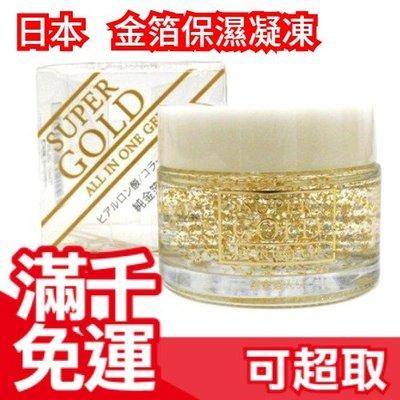 日本 SUPER GOLD 金箔保濕凝凍 四合一面霜精華 保濕 鎖水 肌膚乾燥保養❤JP Plus+