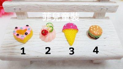【菲兒♡童裝】82317 甜點系列 樹脂貼飾 手機美容 髮飾貼片 貼飾  髮飾DIY 手作材料