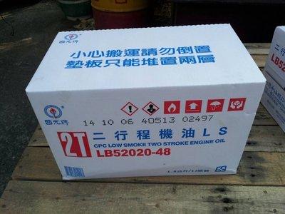 【中油CPC-國光牌】二行程機油 LS,1公升/罐【12罐/箱】-滿箱區