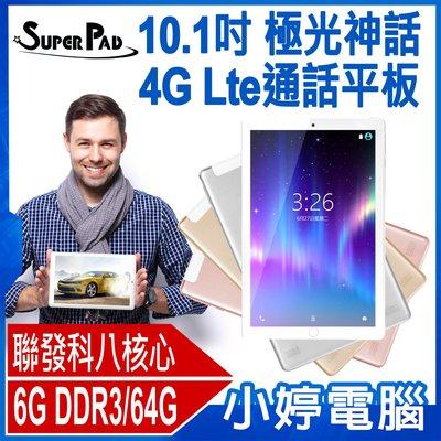 【小婷電腦*平板】全新 SuperPad 極光神話 10.1吋 4G Lte通話平板 聯發科八核心 6G DDR3/64