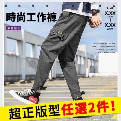 【紫色星球】潮流時尚 任選2件759【G101】休閒長褲 運動褲 工作褲 縮口褲 M-4XL