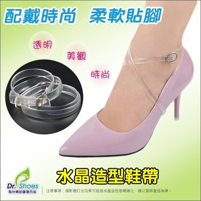 透明鞋帶 高跟鞋帶 防止掉鞋 國標舞鞋帶 水晶造型鞋帶╭*鞋博士嚴選鞋材*╯