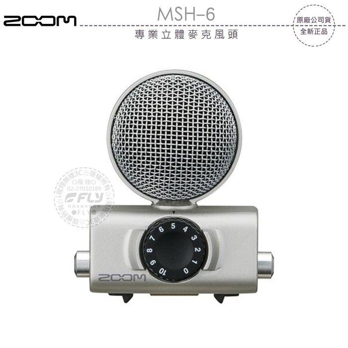 《飛翔無線3C》ZOOM MSH-6 專業立體聲麥克風頭│公司貨│收音 Mid-Side H4n H5 Q8 U-44