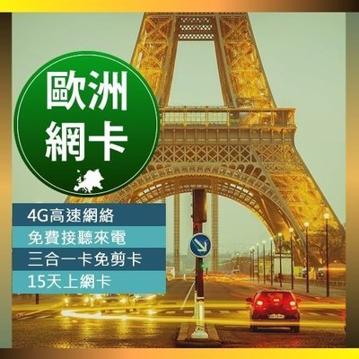 歐洲神卡 28天 免開卡 隨插即用 義大利 法國   (非3UK 3G網卡) 高速4G 歐洲網卡 瑞士網卡