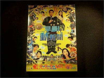 [DVD] - 早晨動新聞 Good Morning Show