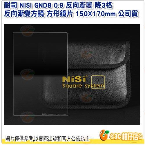送清潔擦 耐司 NiSi GND8 0.9 反向漸變 降3格 反向漸變方鏡 方形鏡片 150X170mm 公司貨