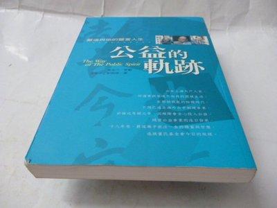 此無500免運/崇倫 《公益的軌跡》ISBN:957410432X│高雄復文│葉金川 / 張慧中》...........