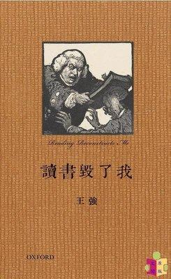 [文閲原版]讀書毀了我?港臺原版 王強 牛津大學 文學 中國文學