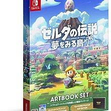 全新日版 Nintendo Switch The Legend of Zelda 任天堂薩爾達傳說 織夢島連 Artbook Set 特別版中日文 Game